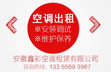 空调出租 空调租赁网 合肥租空调 合肥鑫彩制冷设备工程有限公司